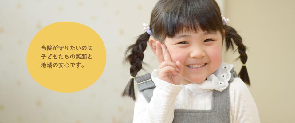 当院が守りたいのは 子どもたちの笑顔と 地域の安心です。